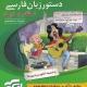 دستور زبان فارسی نشر الگو بانک کتاب
