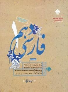 ادبیات فارسی دهم مبتکران طالب تبار