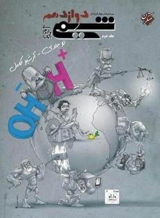 شیمی دوازدهم مبتکران بهمن بازرگانی جلد دوم