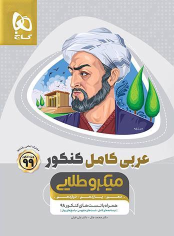 عربی کامل کنکور میکرو طلایی گاج بانک کتاب زنگ کتاب