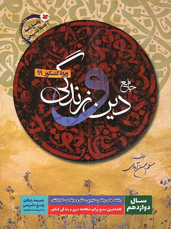 دین و زندگی دوازدهم بهمن آبادی بانک کتاب