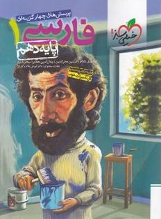 ادبیات فارسی دهم تست خیلی سبز
