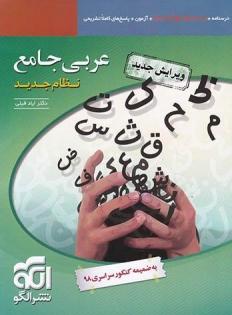 عربی جامع کنکور نشر الگو بانک کتاب زنگ کتاب
