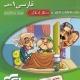 ادبیات فارسی موضوعی دهم نشر الگو
