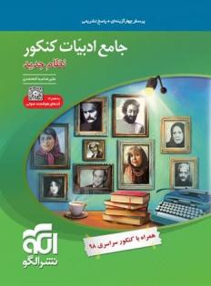 ادبیات فارسی جامع نشر الگو بانک کتاب زنگ کتاب