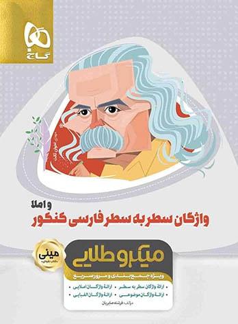 واژگان سطر به سطر فارسی مینی میکرو طلایی گاج