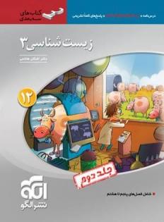 زیست شناسی دوازدهم سه بعدی نشر الگو جلد دوم