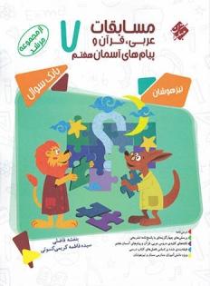 مسابقات عربی قرآن پیام های آسمانی هفتم مرشد مبتکران