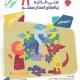 مسابقات عربی قرآن پیام های آسمانی هشتم مرشد مبتکران