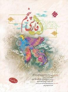 فارسی پنجم ابتدایی مبتکران طالب تبار