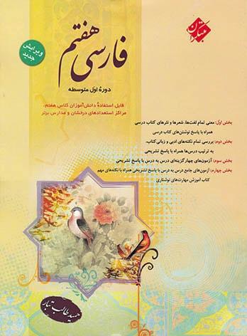 فارسی هفتم مبتکران طالب تبار