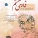 فارسی هشتم طالب تبار مبتکران