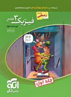 فیزیک دوازدهم رشته ریاضی جلد اول نشر الگو