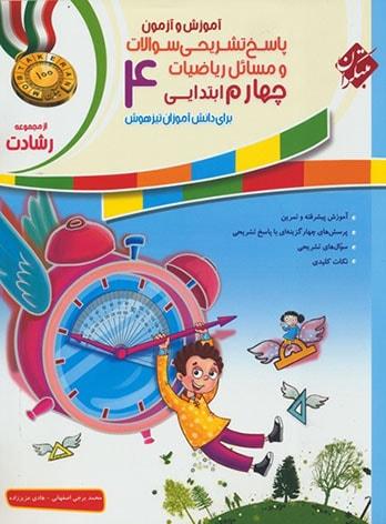 آموزش و آزمون ریاضی چهارم رشادت مبتکران جلد دوم