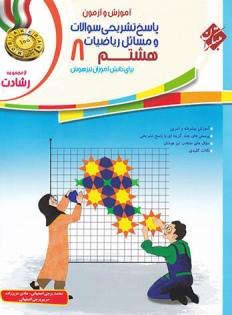 آموزش و آزمون ریاضی هشتم رشادت مبتکران جلد دوم
