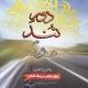 دور تند دین و زندگی کنکور بهمن آبادی
