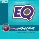 پرسمان جامع پنجم ابتدایی EQ گاج