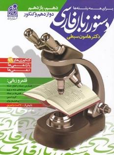 دستور زبان فارسی جامع نشر دریافت