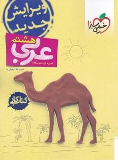 کتاب کار عربی هشتم خیلی سبز