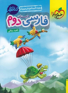 کتاب کار فارسی دوم ابتدایی خیلی سبز