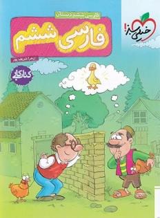 کتاب کار فارسی ششم خیلی سبز