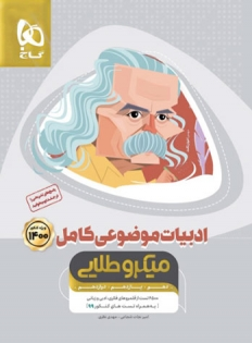 ادبیات فارسی موضوعی کامل کنکور میکرو طلایی گاج