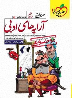 آرایه های ادبی هفت خان خیلی سبز